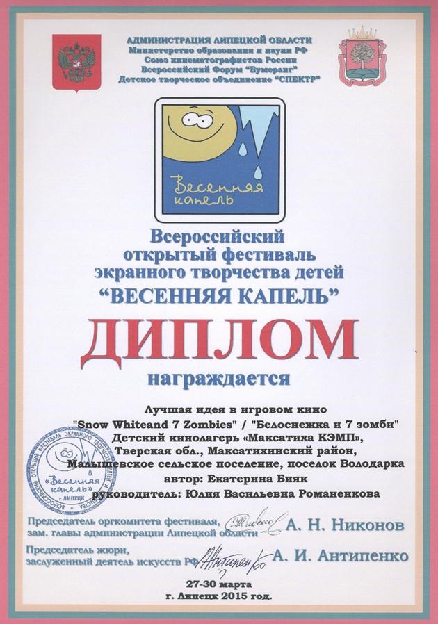 Дипломы Детский лагерь Максатиха Кэмп  Фестиваль